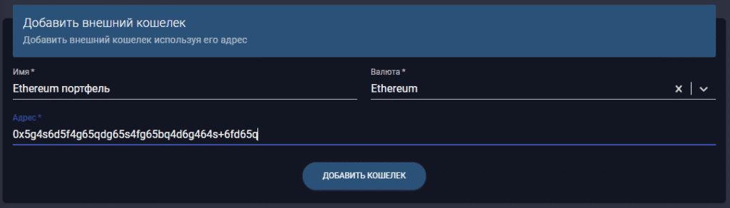 добавление внешнего кошелька, такого как кошелек Ethereum