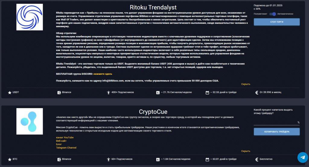 Крипто-трейдеры автоматически копируются благодаря Copy Trading