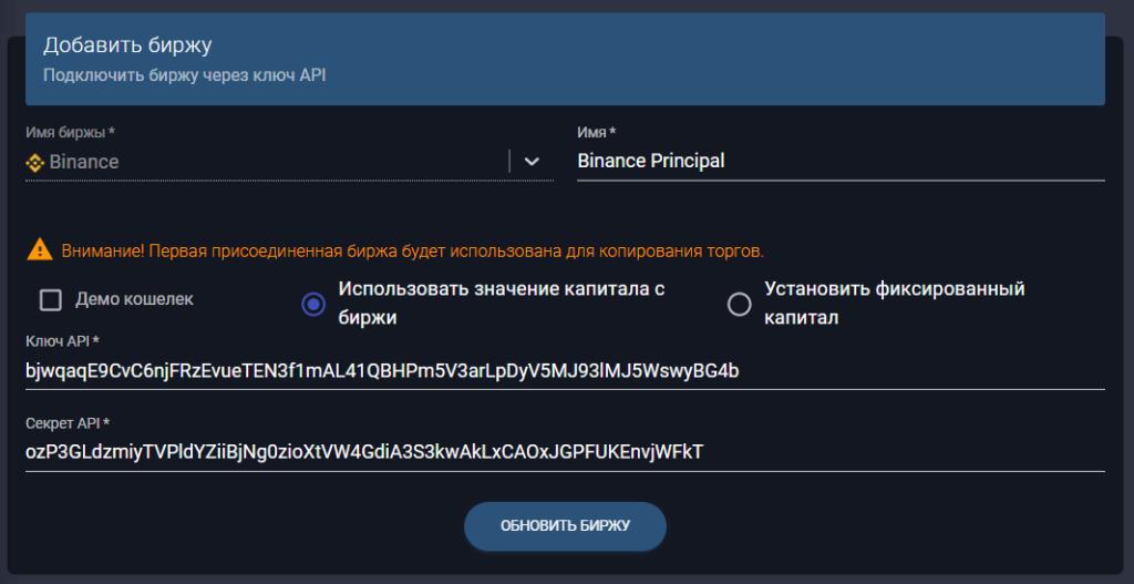 Измените клавиши API на Стене Трейдеров