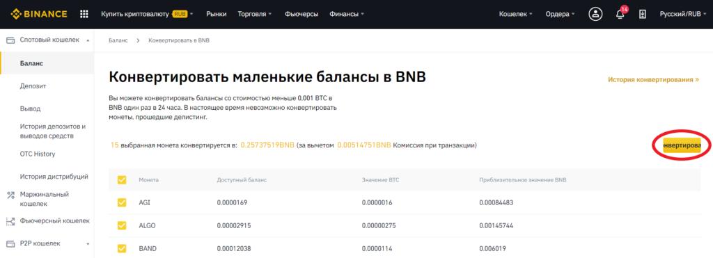 конвертировать свои остатки в bnb на binance