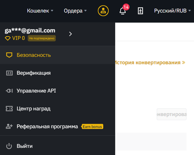 Создание ключа API-изопаса на Binance