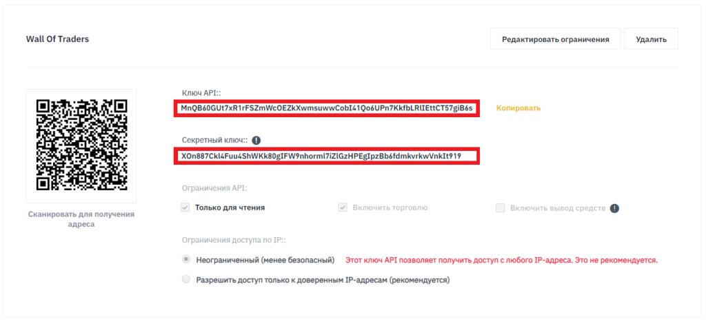 отображение ключа API на Binance