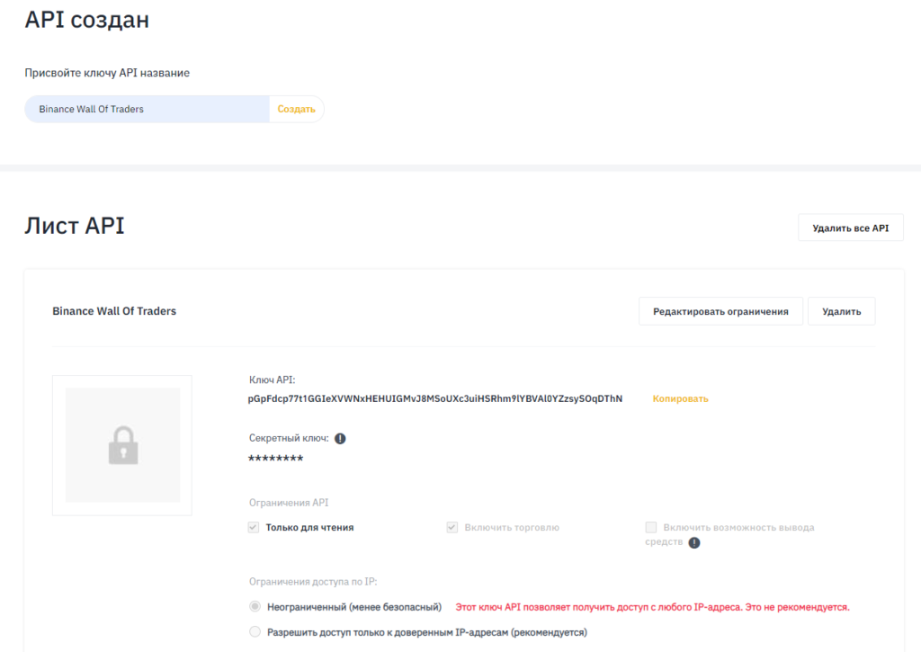 Создание ключа API на Binance