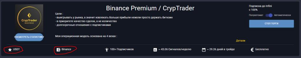 Выбор трейдера «Binance Premium / CrypTrader» для копирования сделок